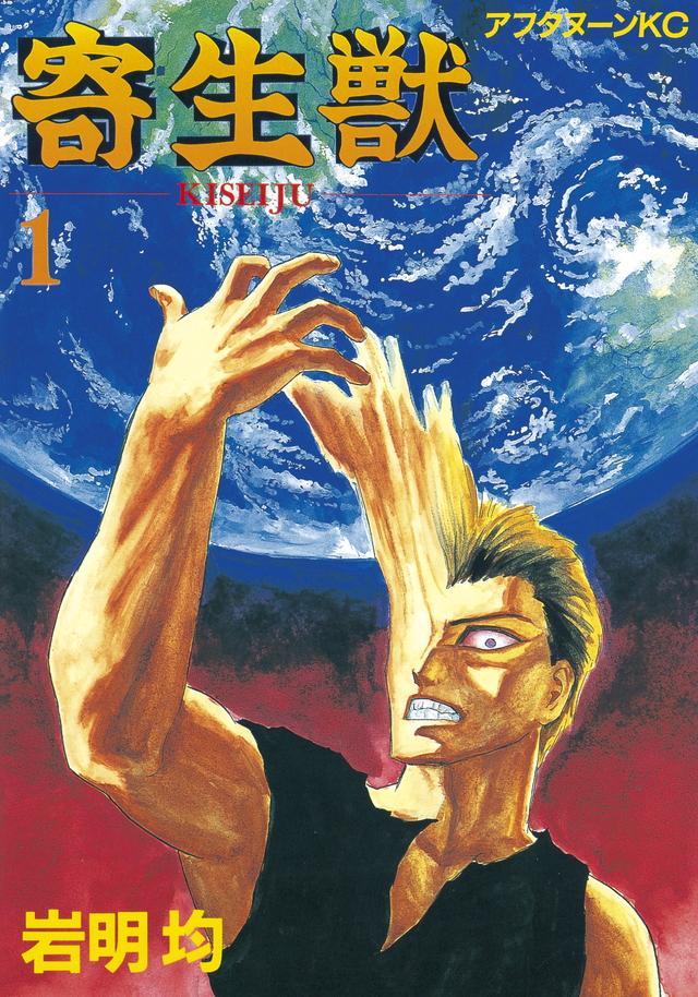 青年漫画の金字塔:寄生獣の面白さは読んでないと人生損するレベルかもという話