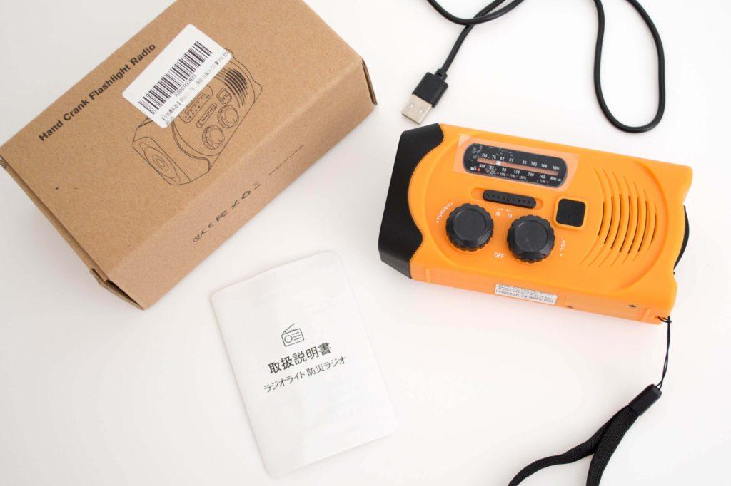 購入した防災ラジオ、多機能でシンプルです